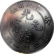 1 Tael Fengtian Province – revers