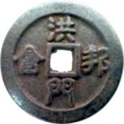 Hong Men secret society identification token – avers