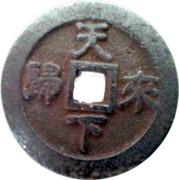 Hong Men secret society identification token – revers