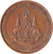 Medaille commemorative 50eme anniversaire accession au trone King Rama IX – revers