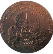 200 years King Rama IV - ( King Mongkut ) - 1804 - 2004 – revers
