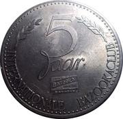 Bazooka Bubblegum commemorative token – avers