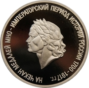 Moscow Numismatic Society - Minted medals of Imperial period of history of Russia 1721-1917 – avers