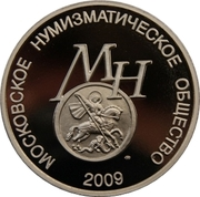 Moscow Numismatic Society - Minted medals of Imperial period of history of Russia 1721-1917 – revers