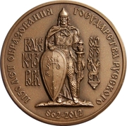 Moscow Numismatic Society - 1150 years of Russian state (862-2012) - Grand Prince Rurik – avers