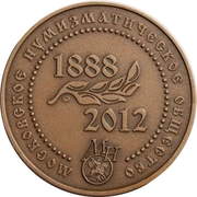 Moscow Numismatic Society - 1150 years of Russian state (862-2012) - Grand Prince Rurik – revers