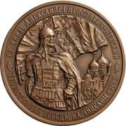 Moscow Numismatic Society - Prince Alexander Nevsky – avers