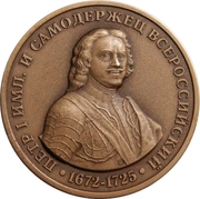 Moscow Numismatic Society - Peter I. – avers