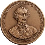 Moscow Numismatic Society - Alexander Suvorov – avers
