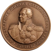 Moscow Numismatic Society - Mikhail Kutuzov – avers
