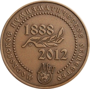 Moscow Numismatic Society - Mikhail Kutuzov – revers