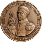 Moscow Numismatic Society - Pavel Nakhimov – avers