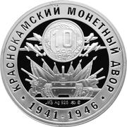 Token - 10 Kopecks 1942, Krasnokamsk Mint – avers