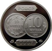 Token - Soviet coinage (10 Kopecks) – avers