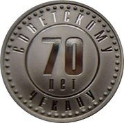 Token - Soviet coinage (10 Kopecks) – revers