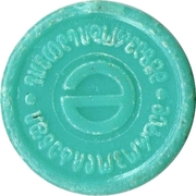 Tbilisi Subway Token (Turquoise non-transparrent) – avers