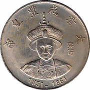 Qing Dynasty Emperors - Xiafeng (1851 - 1861) – avers
