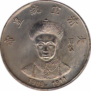 Qing Dynasty Emperors - Xuantong (1909 - 1911) – avers