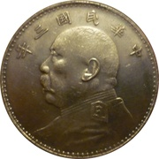"""Two headed Chinese """"Fat Man Dollar"""" – avers"""