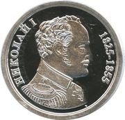 Token - Greatest rulers of Russia - Nicholas I – avers