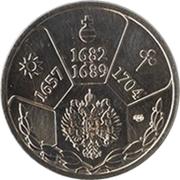 Token - Rulers of Russia (Sophia Alekseyevna) – revers