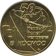 Token - Yuri Gagarin – revers