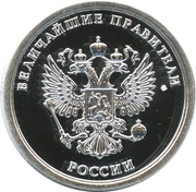Token - Greatest rulers of Russia - Feodor Alexeyevich – revers