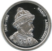 Token - Greatest rulers of Russia - Feodor Alexeyevich – avers