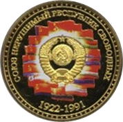 Token - USSR (Order of Friendship of Peoples) – avers