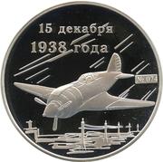 Token - Valery Chkalov – revers