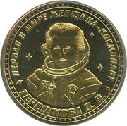 Token - Valentina Tereshkova – avers