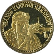 Token - Valery Chkalov – avers