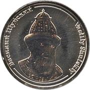 Token - Rulers of Russia (Vasiliy Shuyskiy) – avers