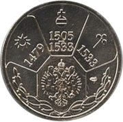 Token - Rulers of Russia (Vasily III) – revers