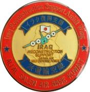 Japan Air Self Defense Force – revers