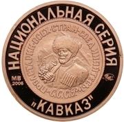 Token - Soviet coinage, National series  (Pseudonym - 5 Kopecks) – avers