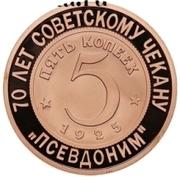 Token - Soviet coinage, National series  (Pseudonym - 5 Kopecks) – revers