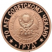 Token - Soviet coinage, National series (Work - 5 Kopecks) – avers