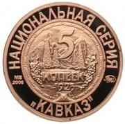 Token - Soviet coinage, National series (Work - 5 Kopecks) – revers