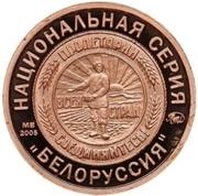 Token - Soviet coinage, National series (Forward - 1 Kopeck) – avers