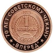 Token - Soviet coinage, National series (Forward - 1 Kopeck) – revers