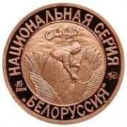 Token - Soviet coinage, National series (Mifiv - 1 Kopeck) – avers