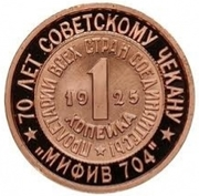 Token - Soviet coinage, National series (Mifiv - 1 Kopeck) – revers