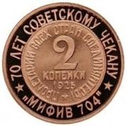 Token - Soviet coinage, National series (Mifiv - 2 Kopecks) – revers