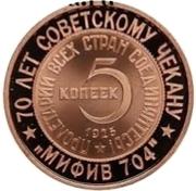 Token - Soviet coinage, National series (Mifiv - 5 Kopecks) – revers