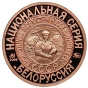 Token - Soviet coinage, National series (Red square - 1 Kopeck) – avers