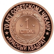 Token - Soviet coinage, National series (Red square - 1 Kopeck) – revers