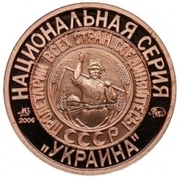 Token - Soviet coinage, National series (Red square - 2 Kopecks) – avers