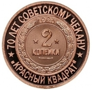 Token - Soviet coinage, National series (Red square - 2 Kopecks) – revers