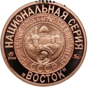 Token - Soviet coinage, National series (Red square - 3 Kopecks) – avers